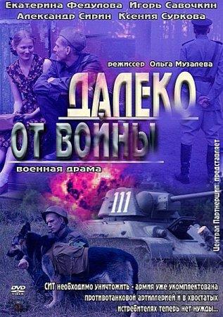 Скачать сериал Далеко от войны (2012) SATRip