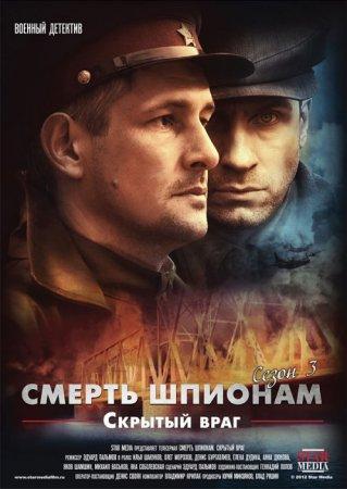 Скачать Смерть шпионам - 3. Скрытый враг (2012)