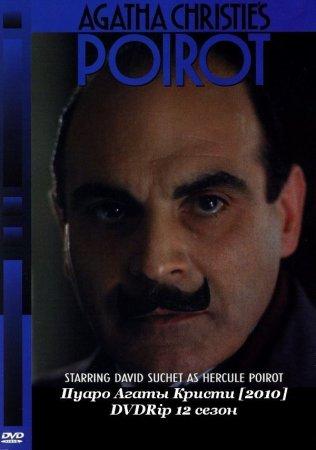 Скачать сериал Пуаро Агаты Кристи (12 сезон) [2010] DVDRip