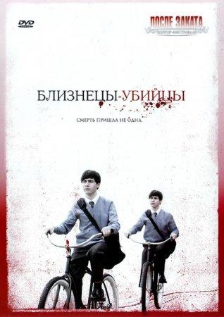 Скачать с letitbit  Близнецы-убийцы (2010)