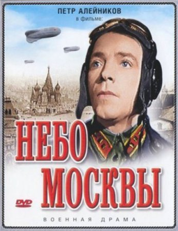 Скачать фильм Небо Москвы (1944)
