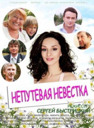Скачать с letitbit  Непутевая невестка / Невестка Лиза (2012)