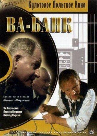 Скачать с letitbit  Ва-Банк / Vabank I (1981)