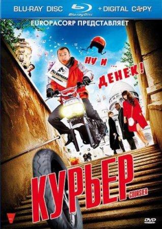 Скачать с letitbit  Курьер (2010)