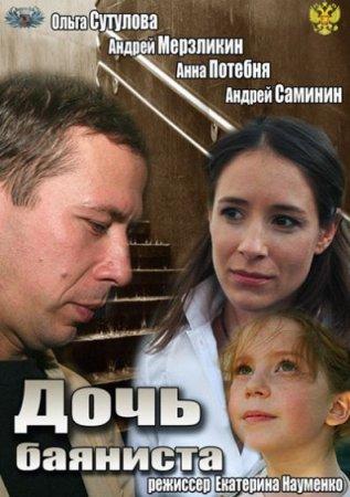 Скачать с letitbit  Дочь баяниста (2012)