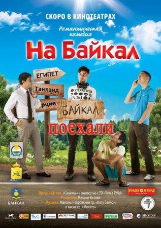 Скачать с letitbit На Байкал. Поехали (2012)