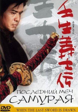 Скачать с letitbit Последний меч самурая [2003]