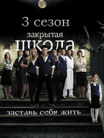 Скачать с letitbit  Закрытая школа - 3 сезон (2012)