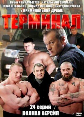 Скачать с letitbit  Терминал (2011)