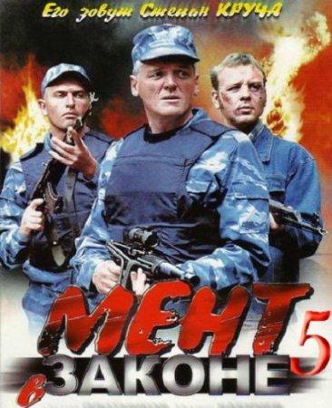 Скачать с letitbit  Мент в законе 5 (2012)