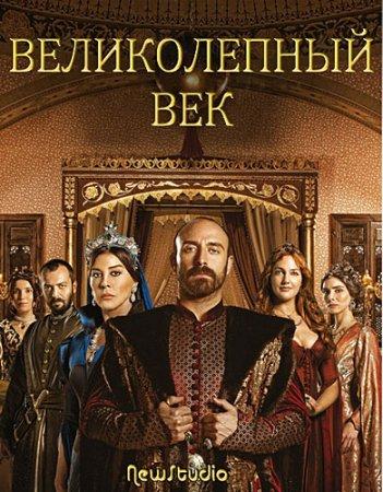 Скачать с letitbit  Великолепный век,  1 сезон (2011)