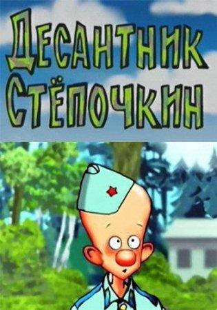 Скачать мультфильм Десантник Степочкин [2004] DVDRip