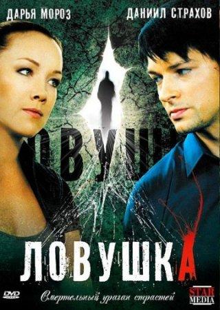 Скачать с letitbit Ловушка [2009] DVDRip