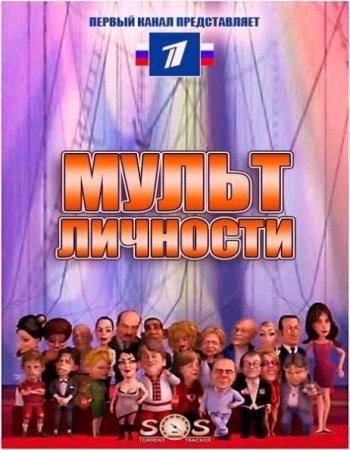 Скачать с letitbit  Мульт личности (2012) SATRip