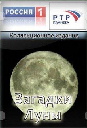 Скачать с letitbit Загадки Луны [2009] DVDRip