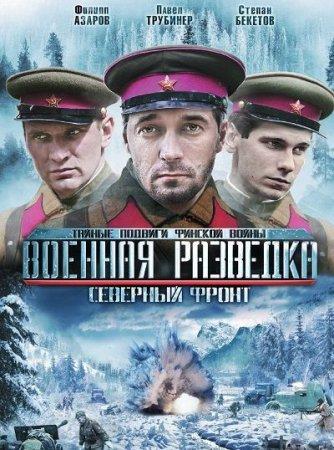 Скачать Военная разведка 3-й сезон. Cеверный фронт [2012]