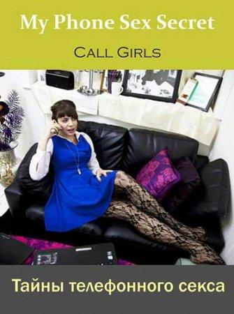 Скачать с letitbit Секреты телефонного секса (2012)