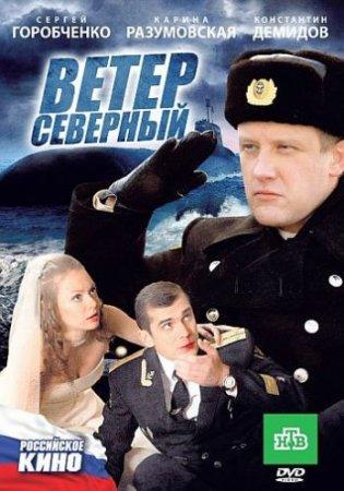 Скачать с letitbit  Ветер северный (2011)