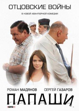 Скачать с letitbit  Папаши (2012)