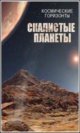 Скачать с letitbit Космические горизонты / 3-я серия. Скалистые планеты [20 ...