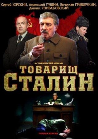 Скачать сериал Товарищ Сталин (2012)