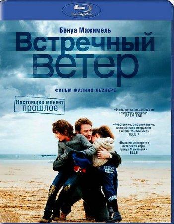 Скачать с letitbit Встречный ветер (2011)