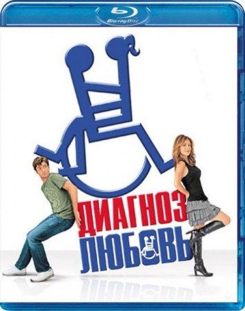 Скачать с letitbit  Диагноз любовь (2011) HDRip