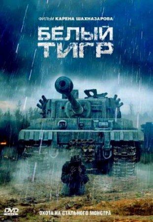 Скачать фильм Белый тигр [2012]