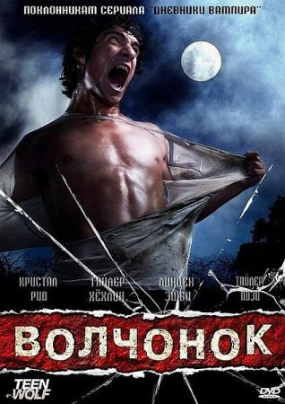 Скачать Волчонок / Teen Wolf (2 сезон/2012)