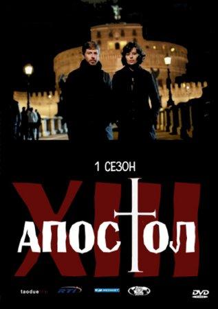 Скачать с letitbit Тринадцатый апостол - Избранный (1 сезон/2012)