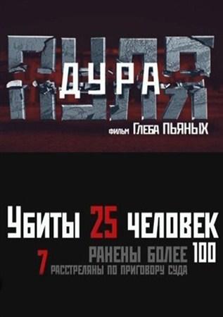 Скачать с letitbit  Пуля-дура (2012/SATRip)