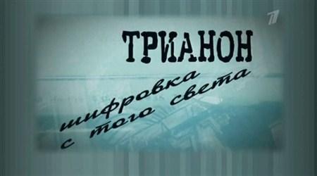 Скачать с letitbit  Трианон. Шифровка с того света (2012) IPTVRip