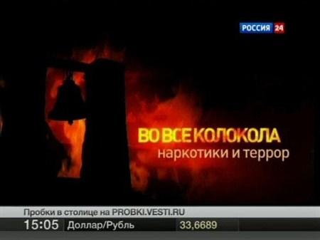 Скачать с letitbit  Во все колокола. Наркотики и террор (2012) SATRip