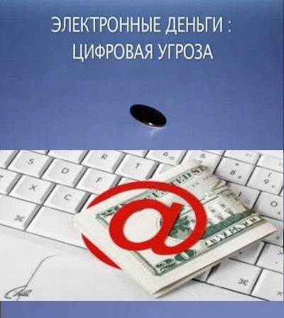 Скачать с letitbit  Угрозы современного мира. Электронные деньги (2012) SAT ...