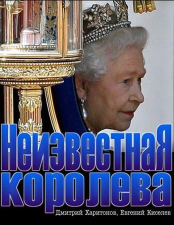 Скачать с letitbit  Неизвестная королева (2012) SATRip