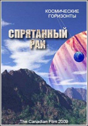 Скачать с letitbit Космические горизонты / 4-я серия. Спрятанный рай [2009] ...