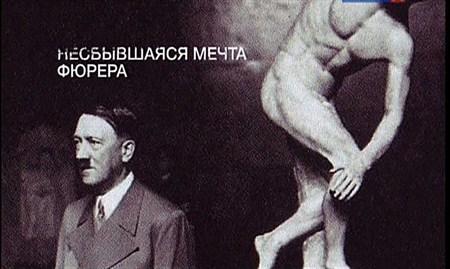 Скачать с letitbit  Несбывшаяся мечта фюрера (2012) SATRip