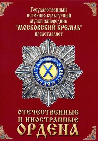 Скачать с letitbit  Отечественные и иностранные ордена (2011) DVDRip