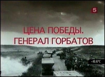 Скачать с letitbit  Цена победы. Генерал Горбатов (2006) TVRip