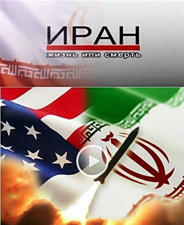 Скачать с letitbit  Иран. Жизнь или смерть (2012) SATRip