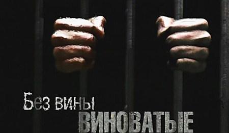 Скачать с letitbit  Без вины виноватые (2011) SATRip