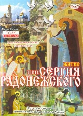 Скачать с letitbit  Житие преподобного Сергия Радонежского (2012) DVDRip