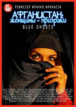 Скачать с letitbit  Афганистан: женщины-призраки / Blue ghosts (2011) SatRi ...