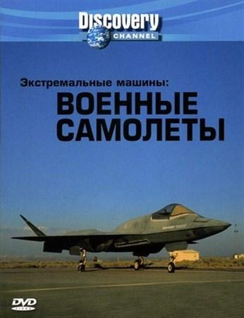 Скачать с letitbit  Экстремальные машины: Военные самолеты / Extreme Machin ...