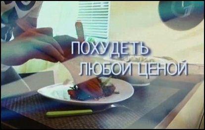 Скачать с letitbit  Похудеть любой ценой (2012) SATRip