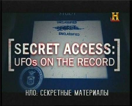Скачать с letitbit  НЛО: секретные материалы / Secret Access: UFOs on the R ...
