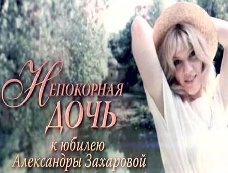 Скачать с letitbit  Александра Захарова - Непокорная дочь (2012) SATRip