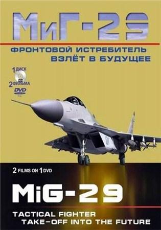 Скачать с letitbit  Фронтовой истребитель МиГ-29. Взлёт в будущее (2 серии  ...