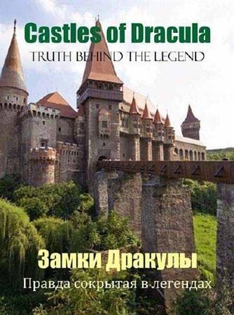 Скачать с letitbit  Замки Дракулы: Правда, сокрытая в легендах / Castles of ...
