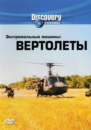 Скачать с letitbit  Экстремальные машины: Вертолеты / Extreme machines: Cho ...